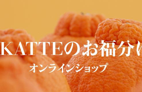 OKATTEのお福分け オンラインショップ