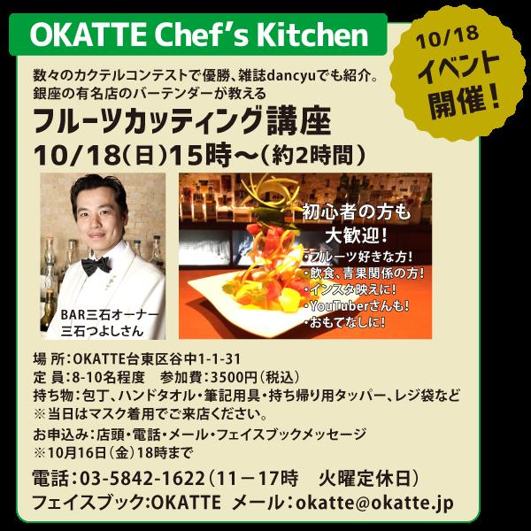 OKATTE Chef's Kitchen
